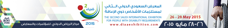 The Second Saudi International Exhibition for People with Disabiity Requirements | 26-28 May 2015 | Riyadh, Saudi Arabia