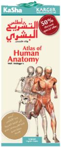 Atlas of Human Anatomy (English/Arabic)
